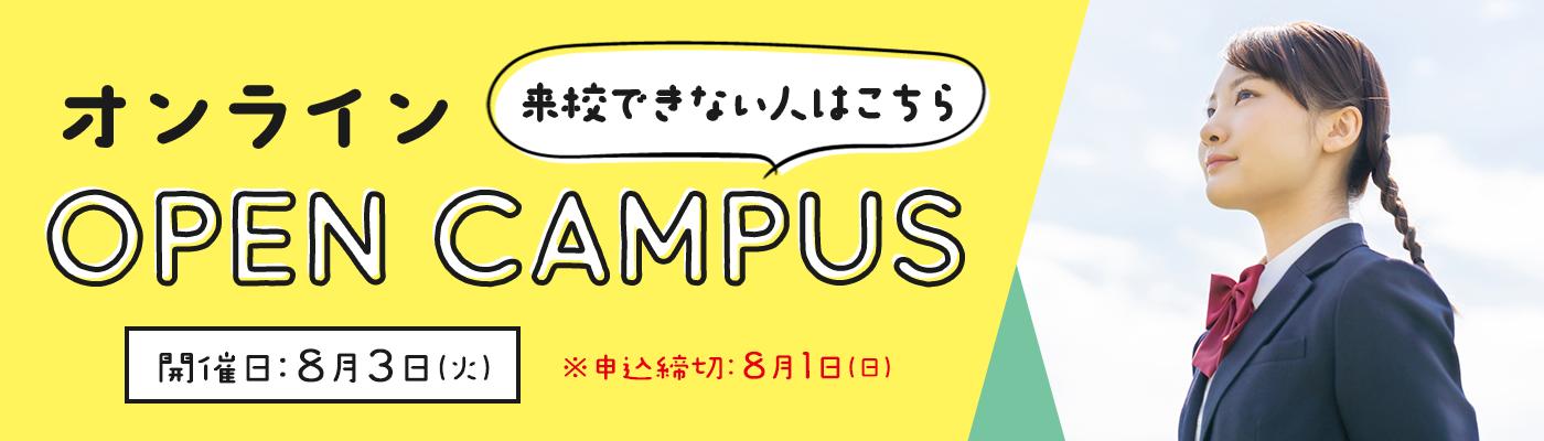 オンラインオープンキャンパス申し込み